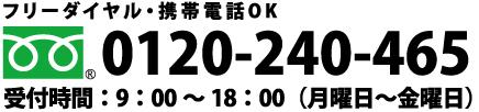 フリーダイヤル・携帯電話OK 0120-240-465 受付時間:9:00~18:00(月曜日~金曜日)